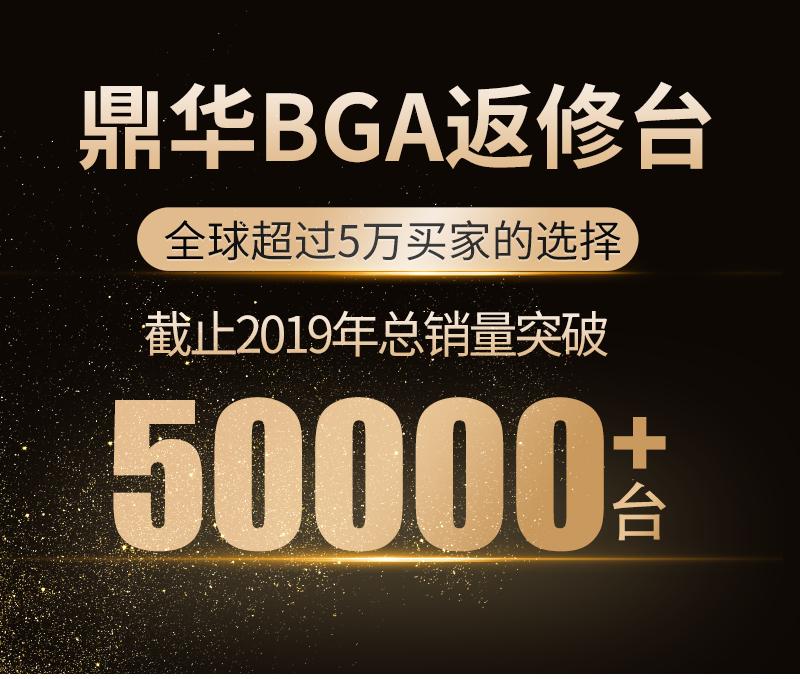 鼎华BGA返修台_01