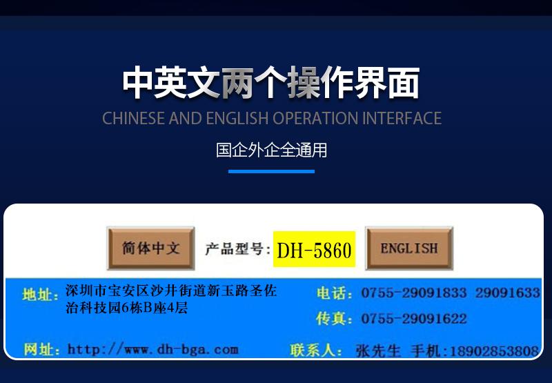 DH-5860_10