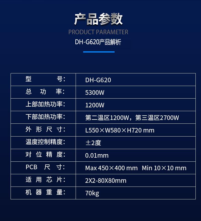 BGA返修台DH-G620-4