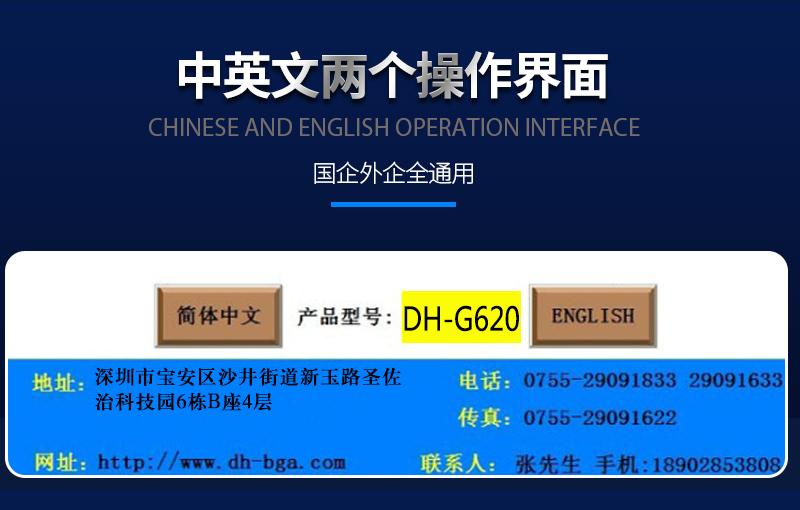 BGA返修台DH-G620-12